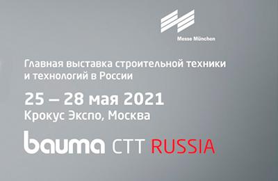 Перенос международной выставки строительной техники и технологий bauma CTT RUSSIA