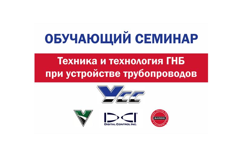 Ежегодный семинар «Техника и технология горизонтально-направленного бурения при устройстве трубопроводов»