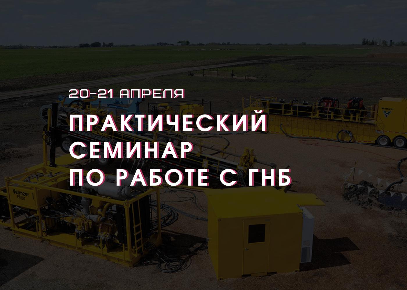Практический семинар по демонстрации ГНБ в реальных условиях пройдет в городе Волгодонск 20-21 апреля