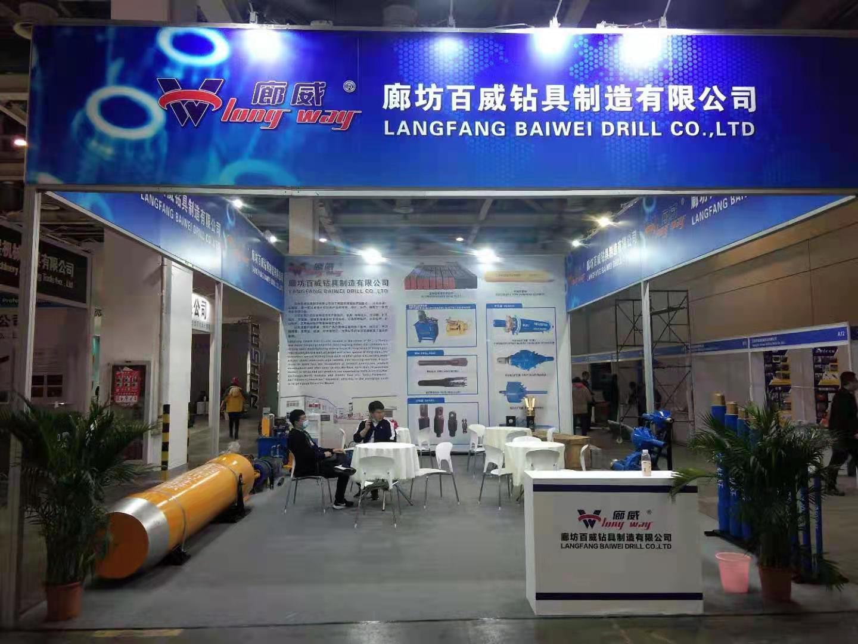 25-ая Международная выставка и конференция бестраншейных технологий в Сюйчжоу, Китай