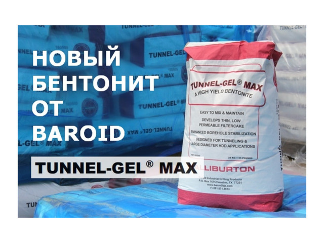 БЕНТОНИТ TUNNEL-GEL MAX