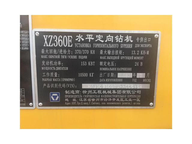 XCMG, модель XZ360E, модификация в максимальном опциональном исполнении