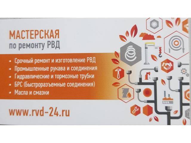 Сервис шлангов РВД
