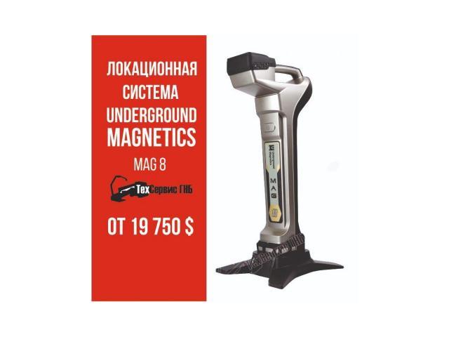 Локационная система Underground Magnetics