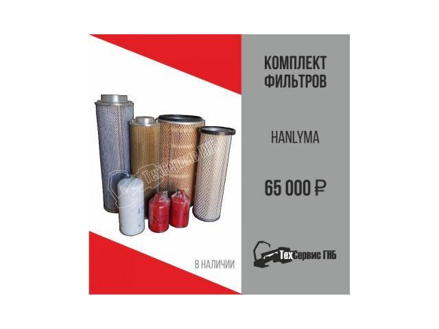 Hanlyma комплект фильтров