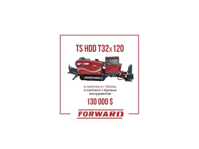 ГНБ установка Forward TS HDD T32x120