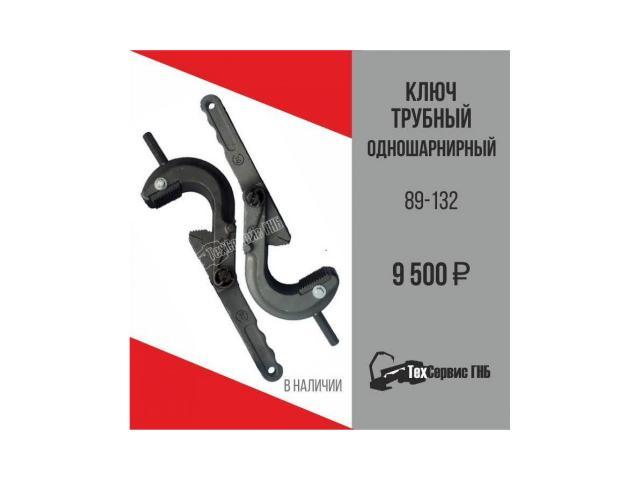 Ключ трубный