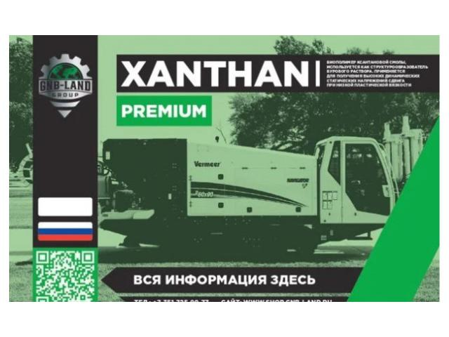 Полимер ксантан GNB-land xanthan premium