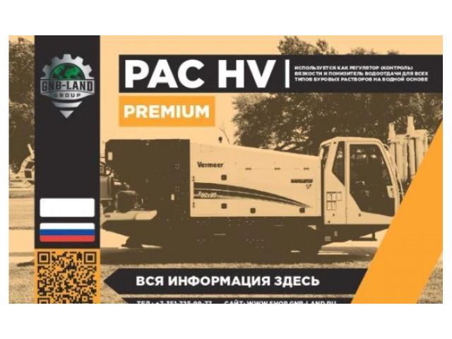 Полимер по песку GNB-land PAC HV premium