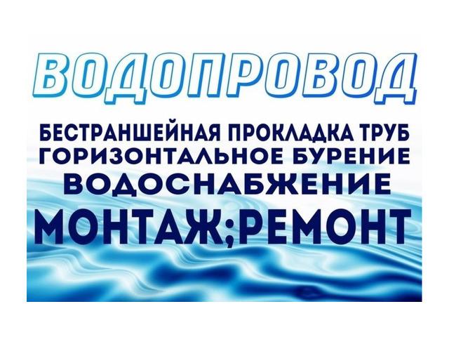 Гнб Водопровод-Канализация Отогрев водопровода